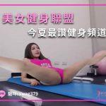 美女健身聯盟